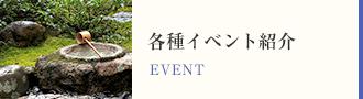 各種イベント紹介