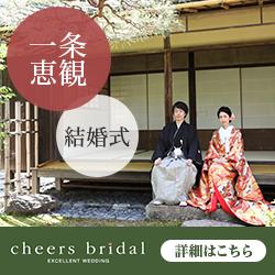 cheers bridal